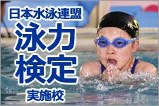 日本水泳連盟 泳力検定